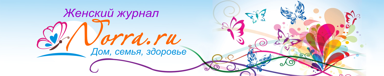 Женский журнал Norra.ru